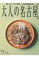 大人の名古屋 麺こそすべて (40)