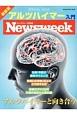 アルツハイマー入門 アルツハイマーと向き合う Newsweek<日本版> SPECIAL ISSUE