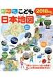 見て、学んで、力がつく!こども日本地図 2018 写真とイラストいっぱいの地図で、楽しく日本の都道府