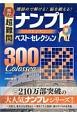 秀作 超難問 ナンプレプレミアム ベスト・セレクション300 Colosseo 理詰めで解ける!脳を鍛える!