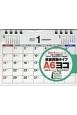 シンプル卓上カレンダー [A6ヨコ] 2018