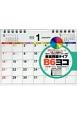 シンプル卓上カレンダー [B6ヨコ] カラー 2018