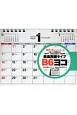 シンプル卓上カレンダー [B6ヨコ] 2018
