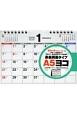 シンプル卓上カレンダー [A5ヨコ] 2018