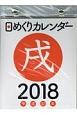 日めくりカレンダー (A6) 2018