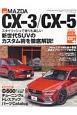 マツダ CX-3/CX-5 ハイパーレブスポーツプラス1