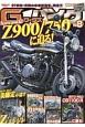 G-ワークス バイク カワサキZ900/750に迫る! 21世紀・究極の単車改造本、発進!!(8)