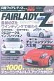 日産フェアレディZ ハイパーレブ221 チューニング&ドレスアップ徹底ガイド(9)