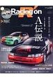 "Racing on 特集:A伝説""Division3"" Motorsport magazine(491)"