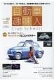 自動車趣味人 特集:ペットライクなコンパクター Club Schmitt(7)