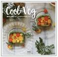 Cool Veg 農家が提案するこれからの野菜レシピ