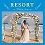 Wedding Songs~RESORT~