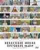 神聖なる一族24人の娘たち
