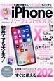 iPhoneパーフェクトBOOK X&8&Plus対応