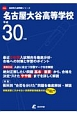 名古屋大谷高等学校 平成30年 高校別入試問題シリーズF23
