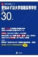 愛知みずほ大学瑞穂高等学校 平成30年 高校別入試問題シリーズF25
