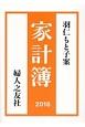 羽仁もと子案 家計簿 2018