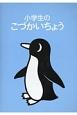 小学生のこづかいちょう ペンギン 2018