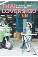 THAI LOVERS 130