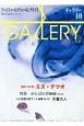 GALLERY アートフィールドウォーキングガイド 2017 (10)