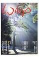 WAGO-和合- 「和」と神社の幸せ情報誌(25)