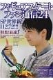 フィギュアスケートファン通信 特集:最速!オータムクラシックインターナショナル2017 (24)