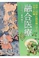 融合医療 世界の民族伝統医療に学ぶ日本の医療