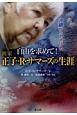 沖縄からアメリカ 自由を求めて!画家 正子・R・サマーズの生涯