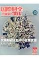 国際開発ジャーナル 2017.10 特集:発展期迎えた中小企業支援 経済活性化の鍵は 国際協力の最前線をリポートする(731)