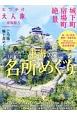 おでかけ大人旅<東海版> 名所めぐり (5)