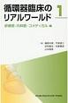 循環器臨床のリアルワールド 研修医・内科医・コメディカル編 (1)