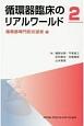 循環器臨床のリアルワールド 循環器専門医志望者編 (2)
