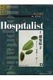 Hospitalist 5-3 特集:感染症2