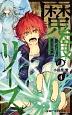 魔喰のリース (4)