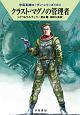 クラスト・マグノの管理者 宇宙英雄ローダン・シリーズ555