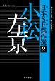 日本SF傑作選 小松左京 神への長い道/継ぐのは誰か? (2)