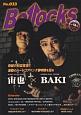 Bollocks PUNK ROCK ISSUE(33)