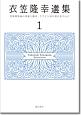 衣笠隆幸選集 対象関係論の理論と臨床:クライン派の視点を中心に (1)