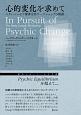 心的変化を求めて ベティ・ジョセフ精神分析ワークショップの軌跡