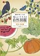 観察が楽しくなる 美しいイラスト自然図鑑 野菜と果実編