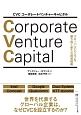 CVC コーポレートベンチャーキャピタル グローバルビジネスを勝ち抜く新たな経営戦略