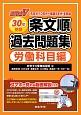 社労士V 条文順過去問題集 労働科目編 平成30年