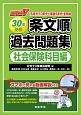 社労士V 条文順過去問題集 社会保険科目編 平成30年