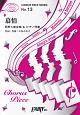 慕情 by 中島みゆき(同声二部合唱&ピアノ伴奏譜)~ドラマ『やすらぎの郷』主題歌