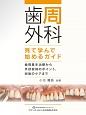 歯周外科 見て学んで始めるガイド 歯周基本治療から手技習得のポイント,術後のケアまで