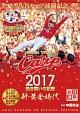 CARP2017熱き闘いの記録 V8記念特別版 ~新・黄金時代~