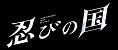忍びの国 豪華メモリアルBOX