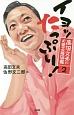 イヨッ たっぷり! 高田文夫の大衆芸能図鑑2