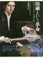 印刷という革命<新装版> ルネサンスの本と日常生活