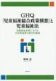 GHQ「児童福祉総合政策構想」と児童福祉法 児童福祉政策における行政間連携の歴史的課題